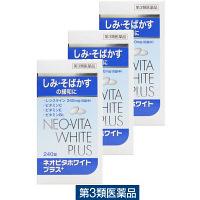 【第3類医薬品】ネオビタホワイトプラス「クニヒロ」 240錠 3箱セット 皇漢堂製薬