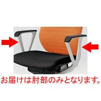 イトーキ エピオス用ループ肘 KEP-446-ZG (直送品)