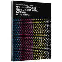 アスクルオリジナル レーザープリンタ用紙 中厚口 A4 【両面セミ光沢】【PEFC認証製品】