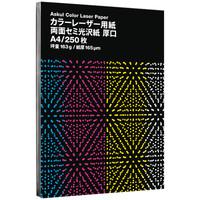 アスクルオリジナル レーザープリンタ用紙 厚口 A4 【両面セミ光沢】【PEFC認証製品】