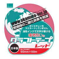 オカモト クラフトテープ環境思いカラー赤 50ミリ×50m 224WC 1巻