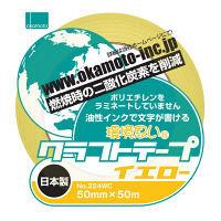 オカモト クラフトテープ環境思いカラー黄 50ミリ×50m 224WC 1巻