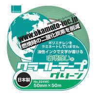 オカモト クラフトテープ環境思いカラー緑 50ミリ×50m 224WC 1巻