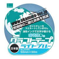 オカモト クラフトテープ環境思いカラーライトブルー 50ミリ×50m 224WC 1巻