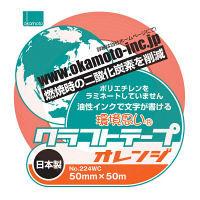 オカモト クラフトテープ環境思いカラーオレンジ 50ミリ×50m 224WC 1巻