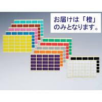 日本ホップス カラーラベル 橙 CL-S06 1セット(40シート:10シート×4袋入) (直送品)
