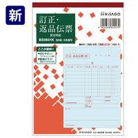 ヒサゴ 訂正・返品伝票(B6) BS0601