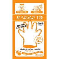 本田洋行 からだふき手袋 1パック(10枚入)