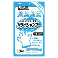 本田洋行 シャンプー手袋 1パック(10枚入)