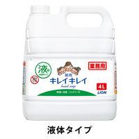 キレイキレイ 薬用液体ハンドソープ 業務用4L 【液体タイプ】 ライオン
