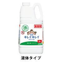 キレイキレイ 薬用液体ハンドソープ 業務用2L 【液体タイプ】 ライオン