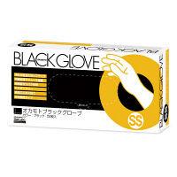 オカモトブラックグローブSS 1箱(50枚入)