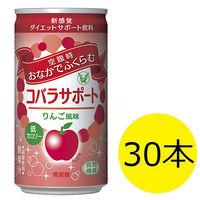コバラサポート りんご風味 185ml 1セット(30本) 大正製薬 ダイエットドリンク