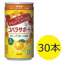 コバラサポート グレープフルーツ風味 185ml 1セット(30本) 大正製薬 ダイエットドリンク
