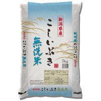 【無洗米】新潟県産こしいぶき