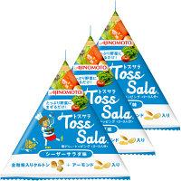 味の素 トスサラ シーザーサラダ味 2~3人分 1セット(3個)