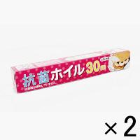 【アウトレット】抗菌ホイル25cm×30m 1セット(2個:1個×2)