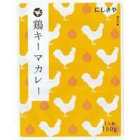 にしきや 鶏キーマカレー 1食