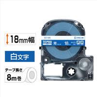 キングジム テプラ PROテープ 18mm カラーラベル ビビッド 青(白文字) 1個 SD18B