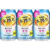 キリン 本搾りチューハイ 夏柑 3缶