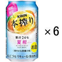 キリン 本搾りチューハイ 夏柑 6缶
