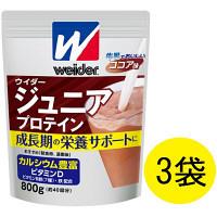 ウイダー ジュニアプロテイン ココア味 800g 1セット(3袋) 森永製菓 プロテイン