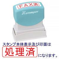 シャチハタ Xスタンパー 「処理済」 赤 XBN-104H2 浸透印