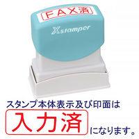 シャチハタ Xスタンパー 「入力済」 赤 XBN-106H2