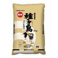 【新米】【精白米】種子島コシヒカリ