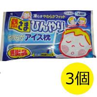 小林製薬 熱さま ひんやりやわらかアイス枕 感謝品 1セット(3個)