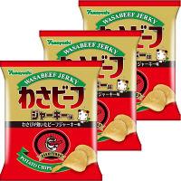 山芳製菓 ポテトチップス わさビーフジャーキー味 1セット(3袋入)