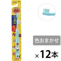 ライオンこどもハブラシ 0~3才用 1セット(12本) ライオン 歯ブラシ(子供用)