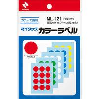 ニチバン マイタック(R)ラベル カラー丸シール 5色 20mm ML-121 1袋(各色36片入)