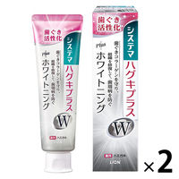 システマ ハグキプラスW(ホワイトニング)ハミガキ 95g 1セット(2本) ライオン 歯磨き粉