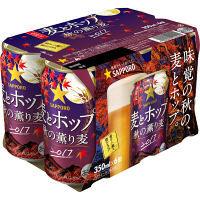 麦とホップ 秋の薫り麦 350ml 6缶