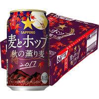 サッポロ 麦とホップ 秋の薫り麦 350ml 24缶