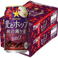 サッポロ 麦とホップ 秋の薫り麦 350ml 48缶