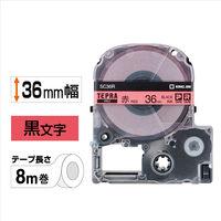 キングジム テプラ PROテープ 36mm カラーラベル パステル 赤ラベル(黒文字) 1個 SC36R