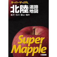 スーパーマップル 北陸 昭文社の画像