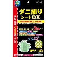 ダニ捕りシートDX TKR-16