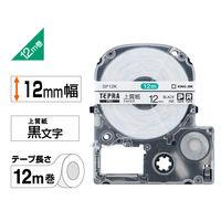 キングジム テプラ PROテープ 12mm 上質紙ラベル(黒文字) 1個 SP12K