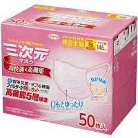 三次元マスク 小さめサイズ ベビーピンク 50枚入 興和 小さめ 日本製
