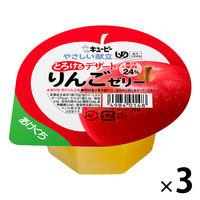キユーピー やさしい献立 とろけるデザート りんごゼリー 1セット(3個入)