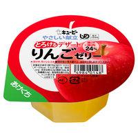 キユーピー やさしい献立 とろけるデザート りんごゼリー 1個