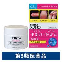 フェルゼア HA20クリーム 大容量