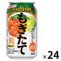 もぎたてまるごと搾りオレンジライム24缶