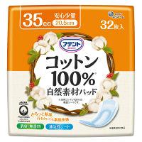大王製紙 アテントコットン100%自然素材パッド安心少量用32枚 773189 1パック(32枚入)