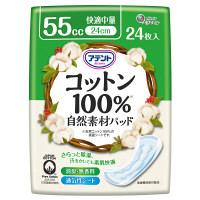 大王製紙 アテントコットン100%自然素材パッド快適中量24枚 773190 1パック(24枚入)