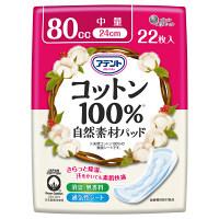 大王製紙 アテントコットン100%自然素材パッド中量22枚 773191 1パック(22枚入)