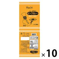 ハチ食品 業務用 カレー専門店のビーフカレー中辛 1セット(10食入)